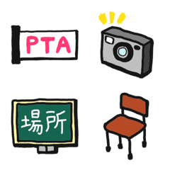 PTA絵文字