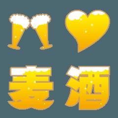 ビアマニア【ビール!!】絵文字