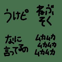 絵文字 シンプル 黒文字5