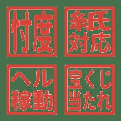 社畜印絵文字3