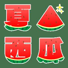 夏【スイカ】絵文字