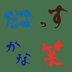 筆語尾絵文字