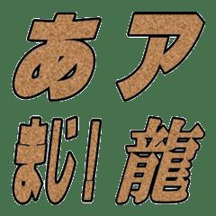 コルク文字