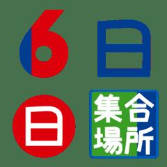 カラフルスケジュール・日付・時間・vol.2