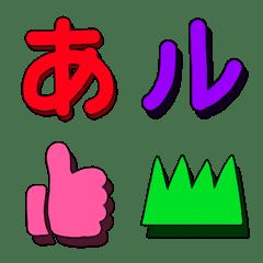 カラフル立体ひらがなカタカナ絵文字201個