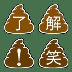 うんこを降らせる糞絵文字!漢字編01