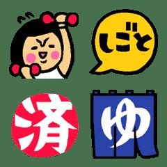 ザ・スケジュール絵文字集