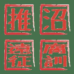 腐印絵文字