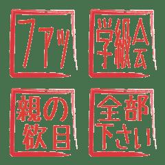 腐印絵文字2