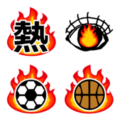 熱!スポ根【炎】絵文字