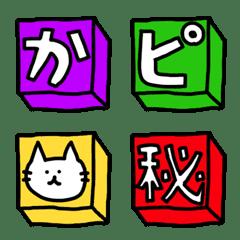 201個カラフルキューブひらカナ絵文字