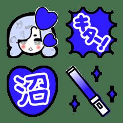 ドルヲタちゃん絵文字 ~青推し専用~