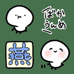 i love燕☆絵文字