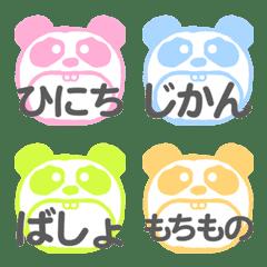ぱすてるぱんだ(お知らせ)