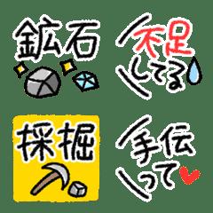 ゲーマー絵文字【サバイバル】