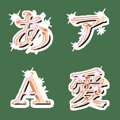 ピンクゴールド絵文字