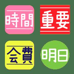 ともだちスケジュール【連絡用絵文字】