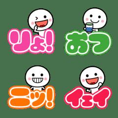チビまる☆デカ文字の絵文字