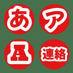赤丸印の50音・ABC・記号・絵文字