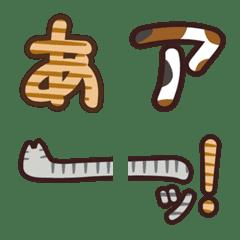 猫デコ文字