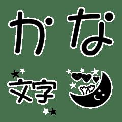 シンプル!かな文字と絵文字