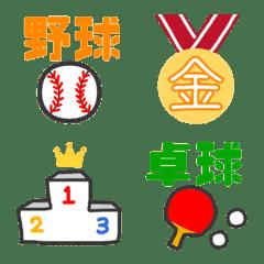 スポーツ観戦の絵文字2