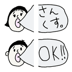 Fukidashiemoji
