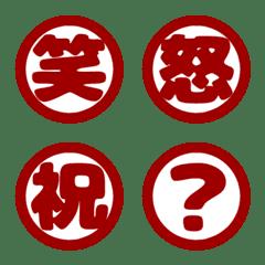 よく使う漢字の印鑑風!絵文字