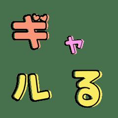 ギャルる パート2  デコ文字