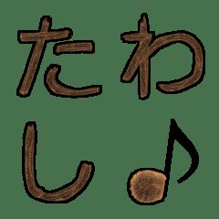 たわ文字 (たわしのデコ文字)