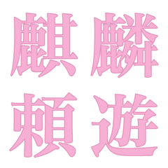 色んな漢字12