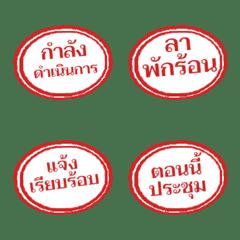 Thai Stamp  at work
