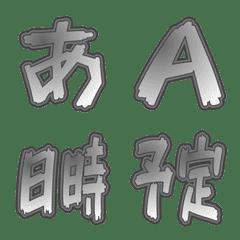 メタル絵文字