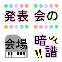 ピアノの先生の絵文字