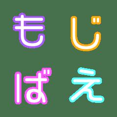 もじ映え パート2 デコ文字