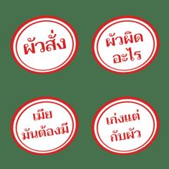 Thai Stamp Drama Husband