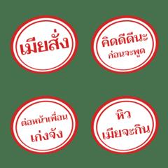 Thai Stamp Drama Wife