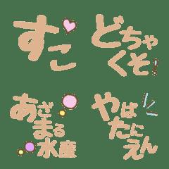 流行語・JK語絵文字