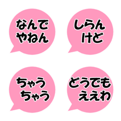 関西弁を使いたい!