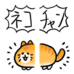 ☆つなげて遊べる☆ネコチャン絵文字