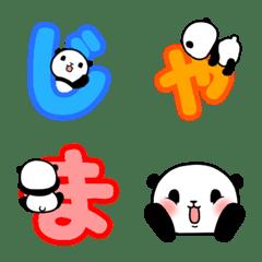 パンダが戯れるデコ文字+絵文字