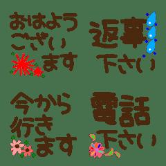 『敬語』花絵文字2