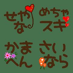 『関西弁』可愛い花絵文字