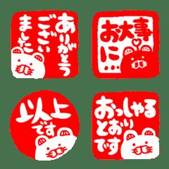 くま姫の絵文字⑤〜判子で敬語〜