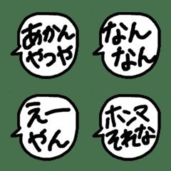関西弁★吹き出し絵文字