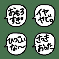 関西弁★吹き出し絵文字3