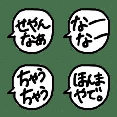 関西弁★吹き出し絵文字2