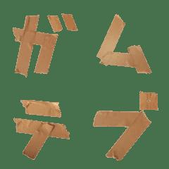 ガムテープ文字(写真使用)