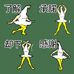 華麗なるスワン1(漢字)