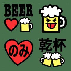 ビール好きに捧げる乾杯★絵文字